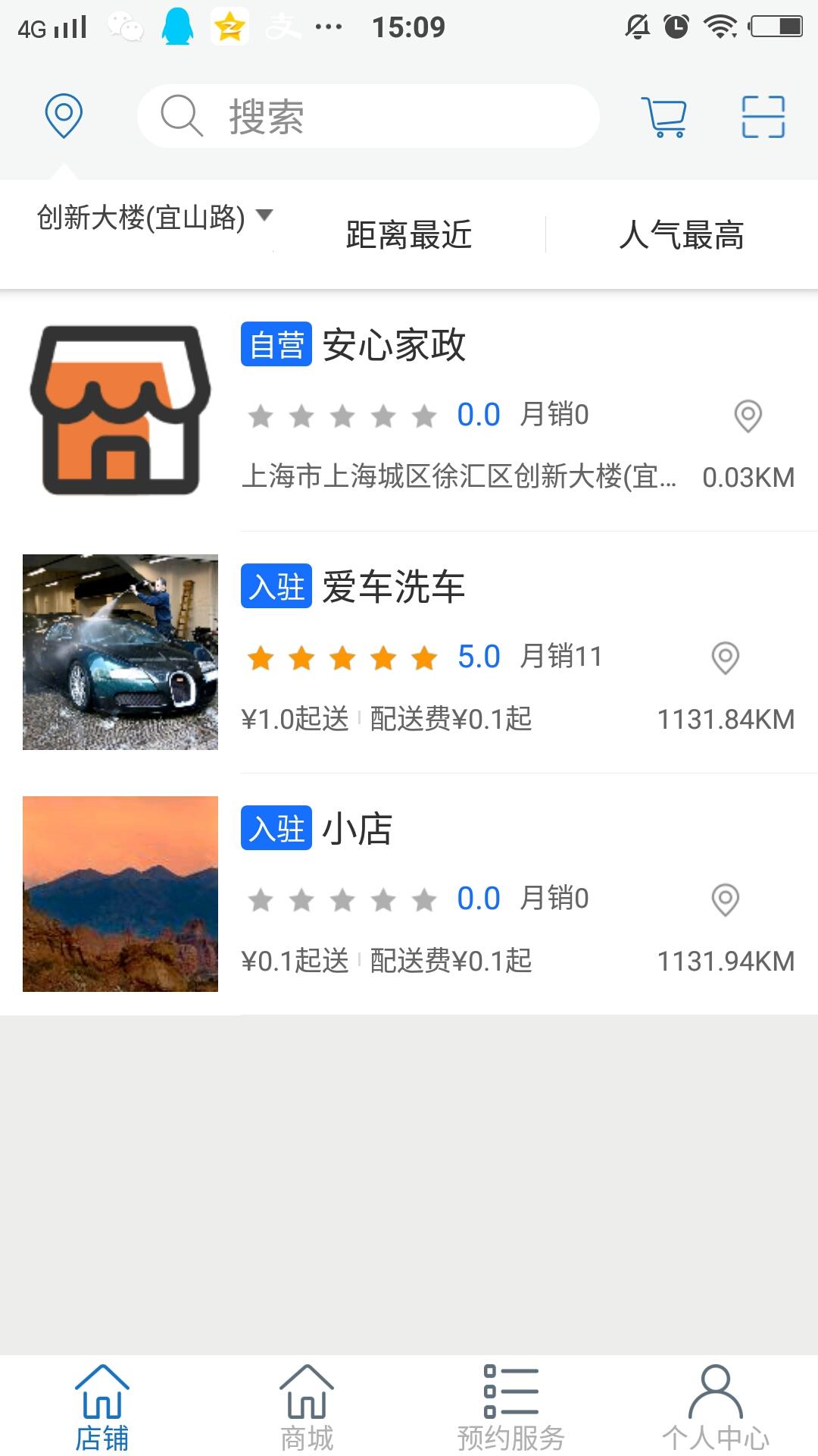 九立马 V1.0 安卓版截图2