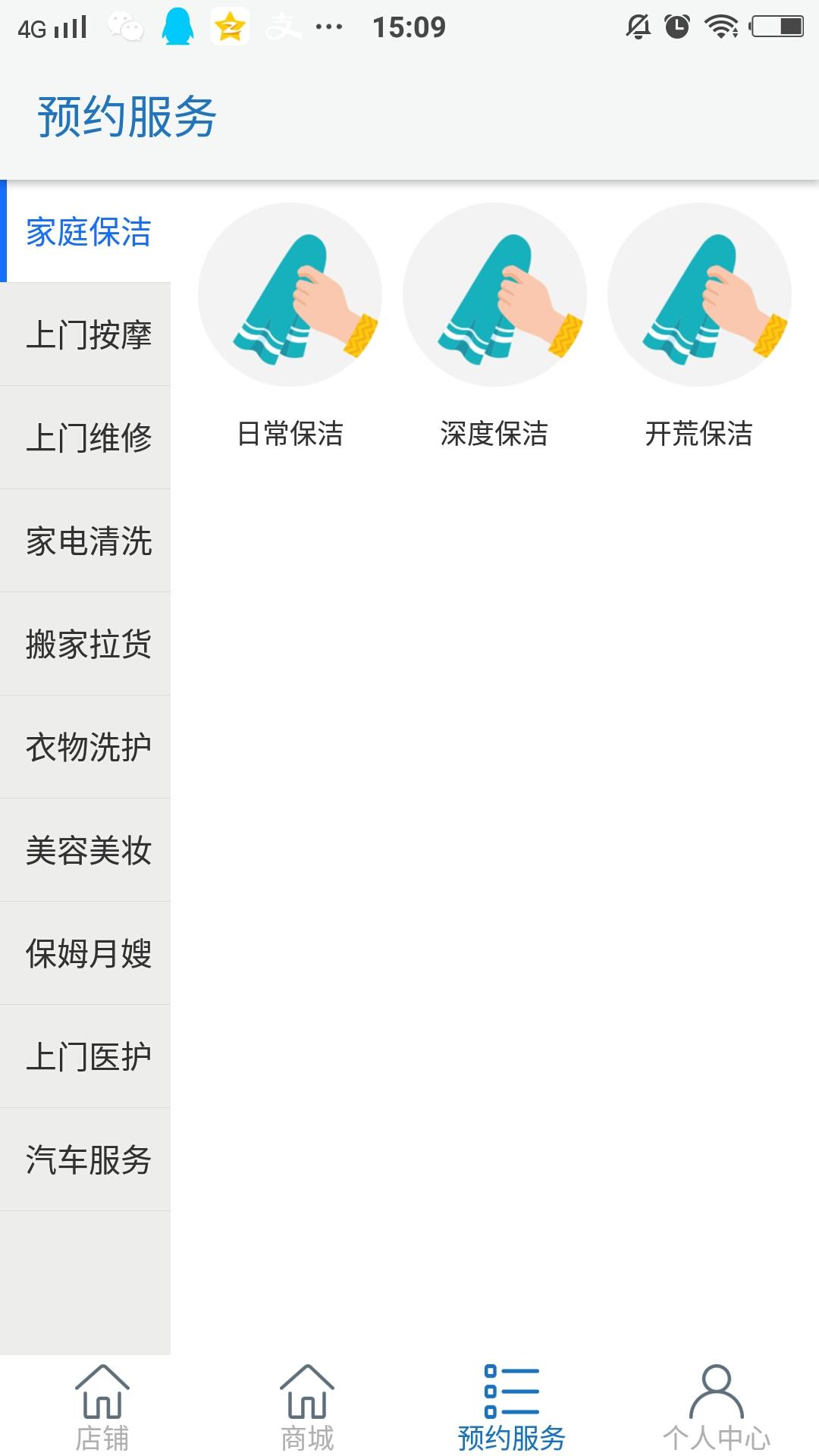 九立马 V1.0 安卓版截图3