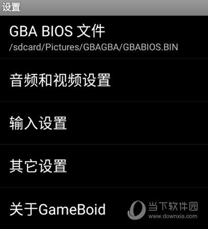 gameboid设置页面