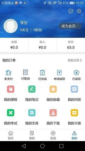 冠诚鼓校 V1.0.6 安卓版截图2