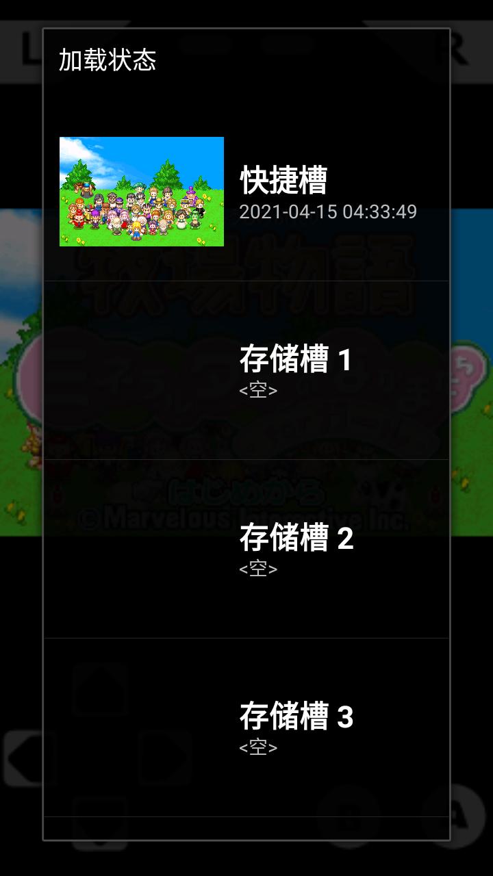 GameBoid(手机GBA模拟器) V2.4.7 安卓中文版截图2