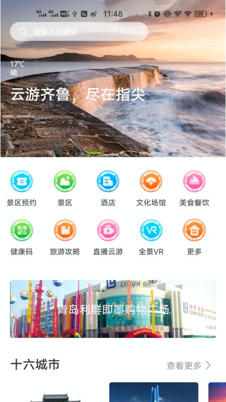 云游齐鲁 V1.0.0 安卓版截图1
