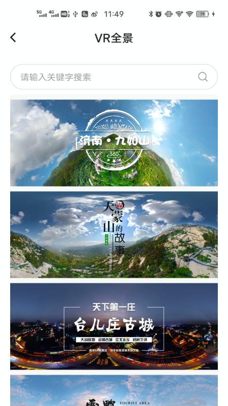 云游齐鲁 V1.0.0 安卓版截图2
