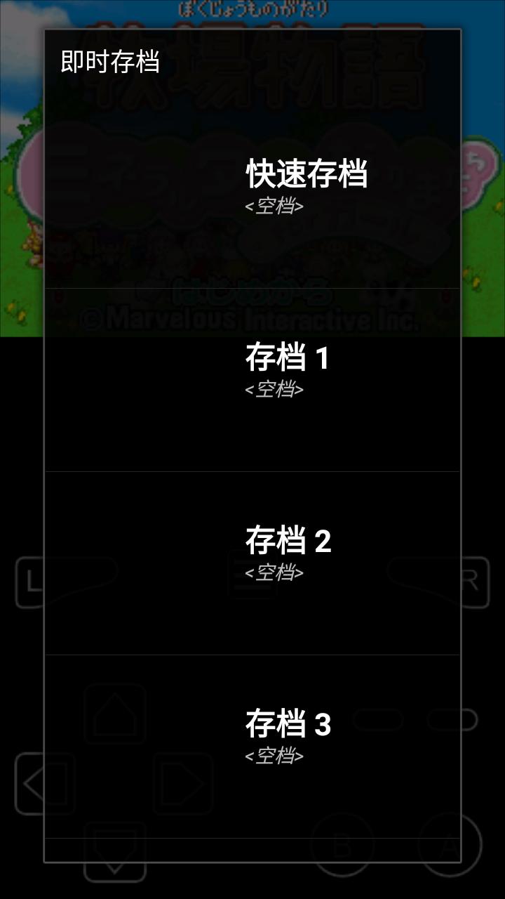 My Boy(GBA手机模拟器) V1.8.0 安卓汉化版截图2