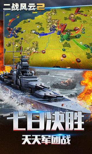 二战风云2无敌版 V1.0 安卓版截图5