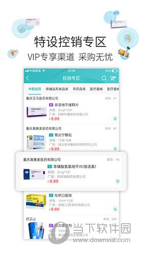 云采医药app