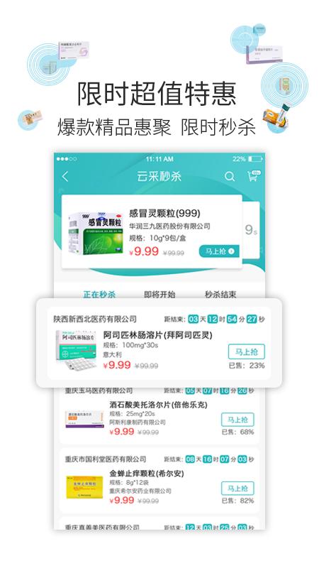 云采医药 V1.39.3 安卓版截图3