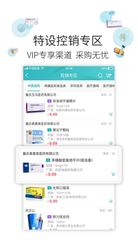 云采医药 V1.39.3 安卓版截图1