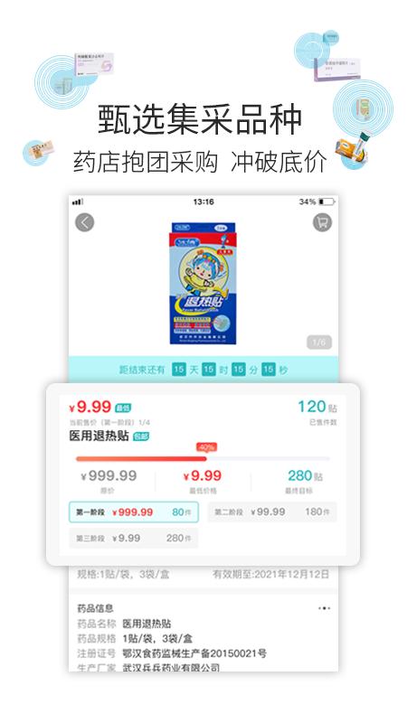云采医药 V1.39.3 安卓版截图2