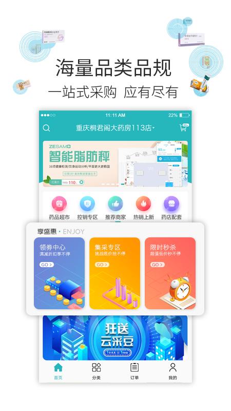云采医药 V1.39.3 安卓版截图4