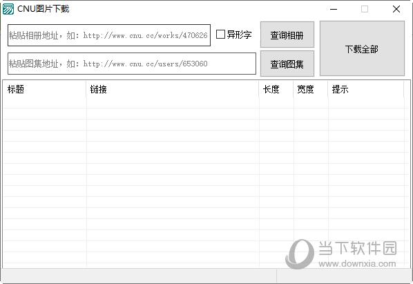 CNU图片下载工具