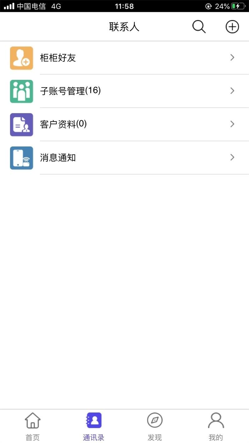 柜柜软件手机破解版 V3.3.0.2 安卓版截图1