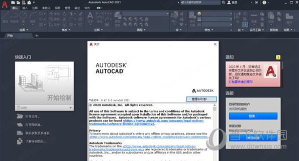 AutoCAD2021精简优化版