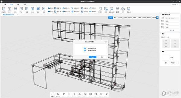 三维家板式家具设计拆单软件
