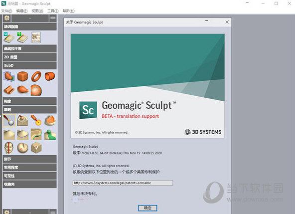 geomagic sculpt中文破解版