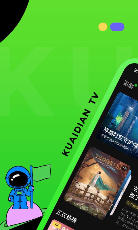快点TV V1.07.01 安卓版截图1