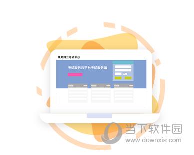 果考网云考试平台教育版
