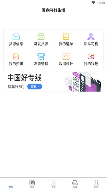 百森货运 V1.0 安卓版截图3