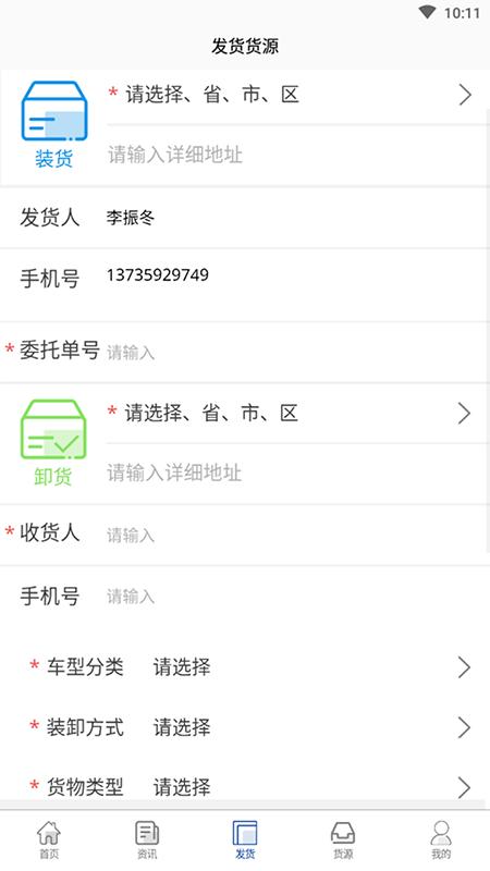 百森货运 V1.0 安卓版截图2
