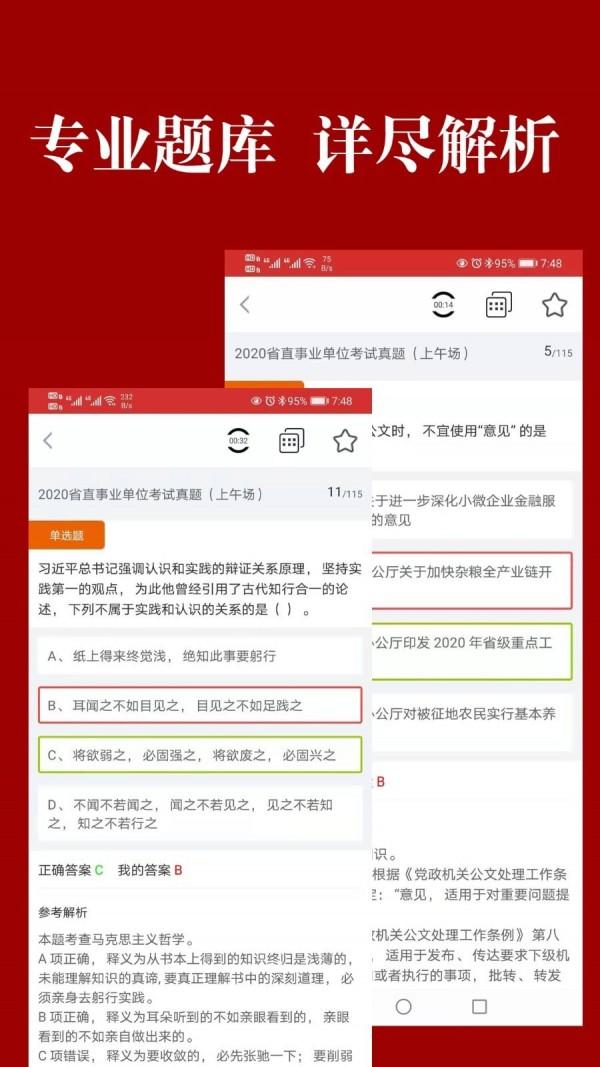 山西事考 V1.0 安卓版截图1