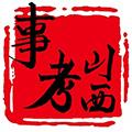 山西事考 V1.0 安卓版