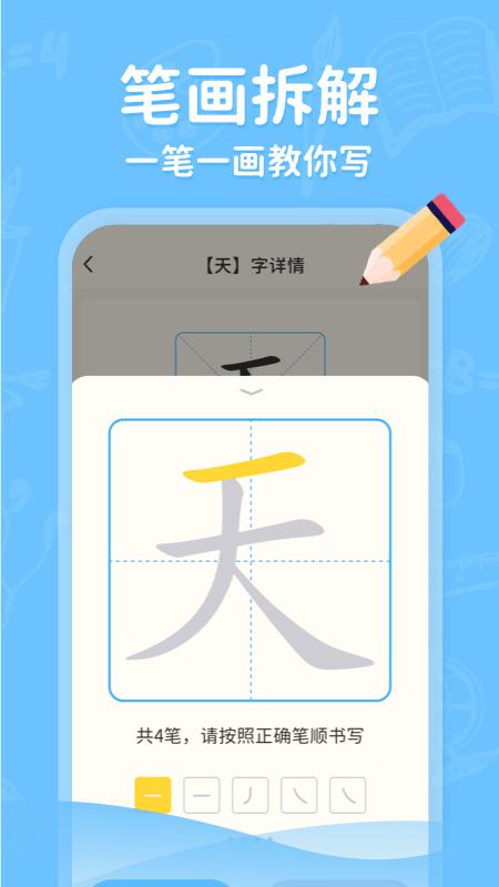 小学写字通 V1.0.4 安卓版截图4