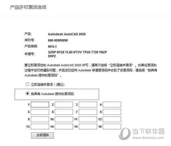 AutoCAD2020中文版官方注册机