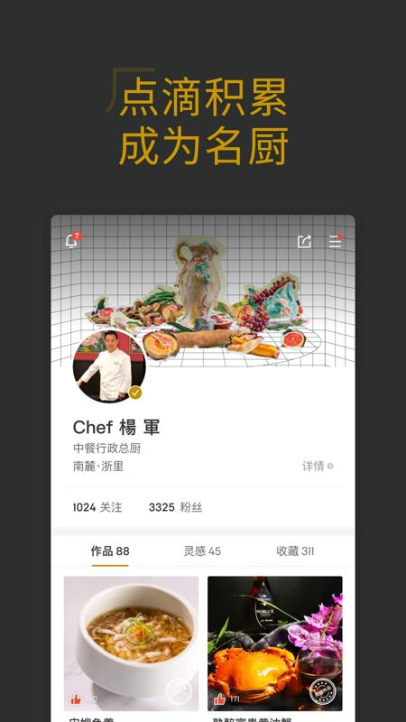 名厨 V3.1.15 安卓版截图4