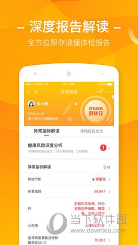 优健康app