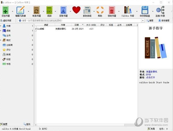 Calibre中文版32位