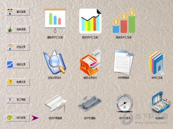 照明设施信息管理系统