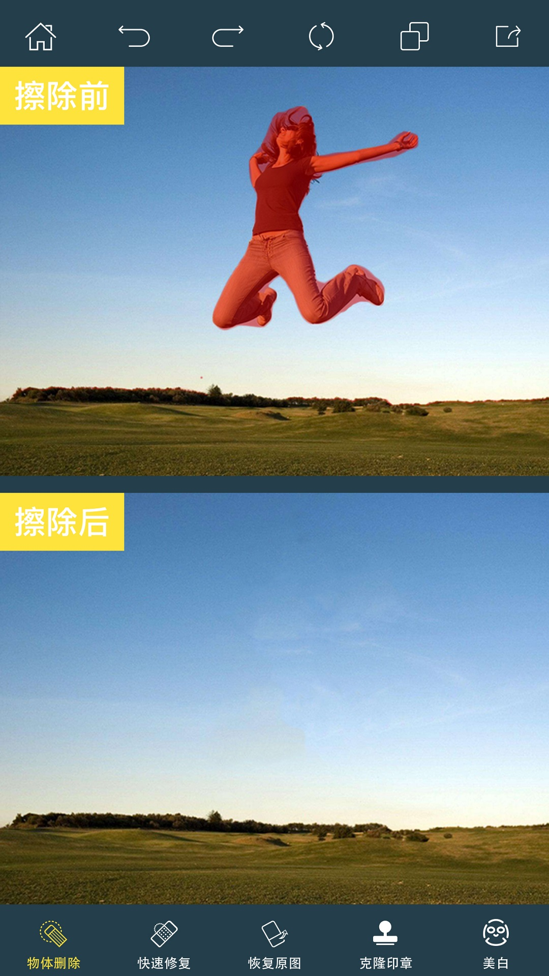 PhotoRetouch(照片修复软件) V2.4 安卓官方版截图5
