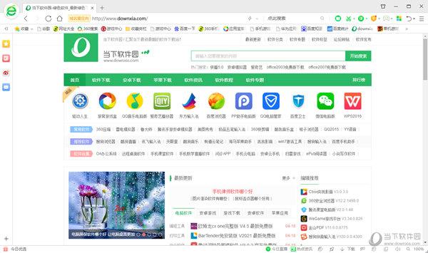 360安全浏览器绿色去广告纯净版