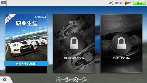 真实赛车3无限金币破解版 V9.2.0 安卓版截图2