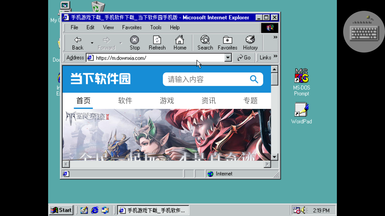 win98模拟器汉化版 V1.3.7 安卓版截图1