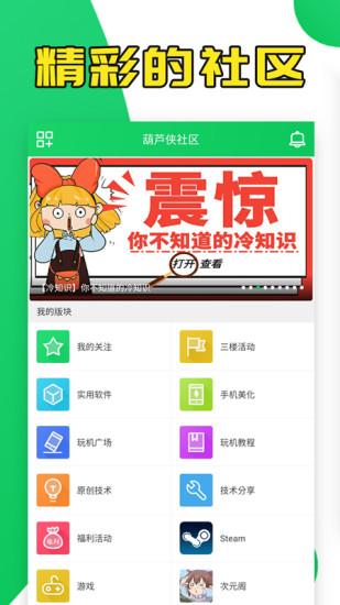 葫芦侠3楼破解版 V4.1.0.3 安卓最新版截图2