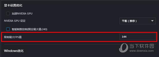 游戏加加限制最大FPS值