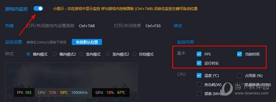 游戏加加设置游戏内监控