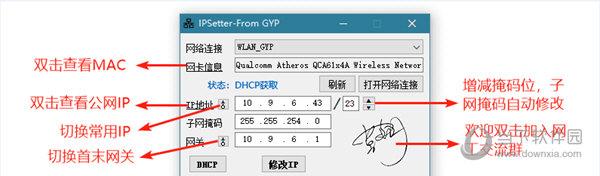 GYP IPSetter