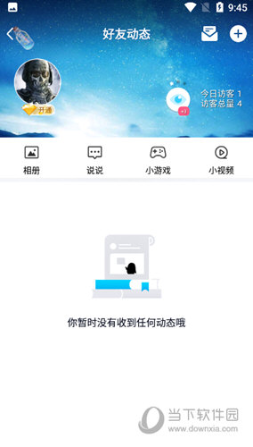 手机QQ谷歌版