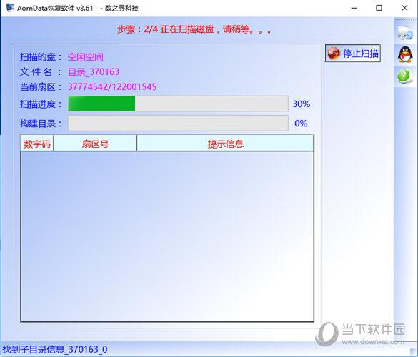 AornData恢复软件