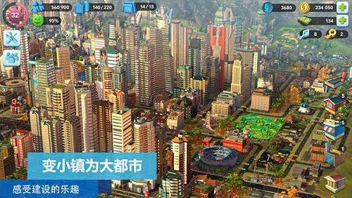 模拟城市我是市长无限资源版 V0.50.21316.18079 安卓版截图1