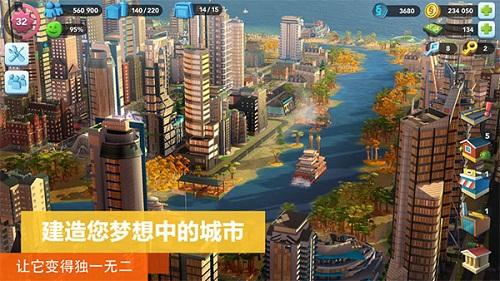 模拟城市我是市长无限资源版 V0.50.21316.18079 安卓版截图3