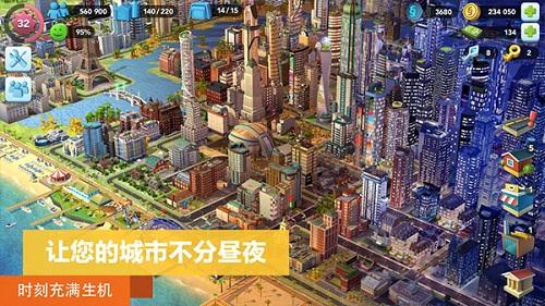 模拟城市我是市长无限资源版 V0.50.21316.18079 安卓版截图4
