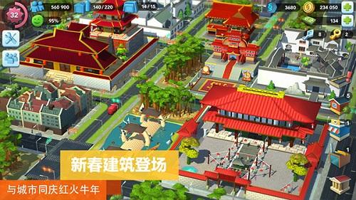 模拟城市我是市长无限资源版 V0.50.21316.18079 安卓版截图5