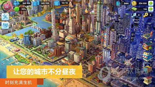 模拟城市我是市长