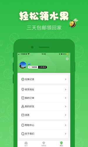 红淘淘 V2.3.10 安卓版截图2