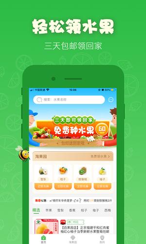红淘淘 V2.3.10 安卓版截图4