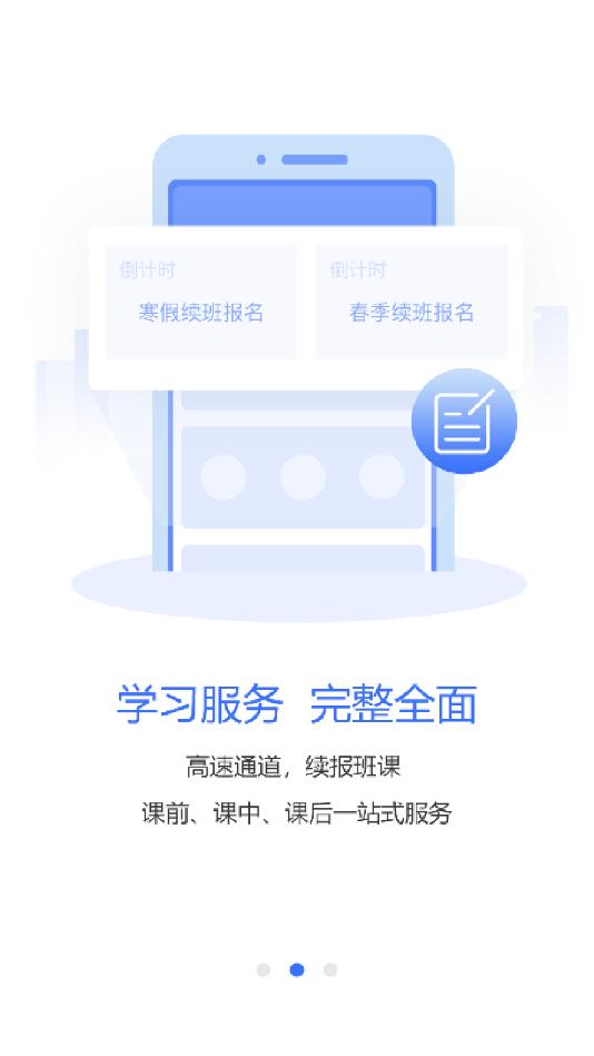 天津华英教育 V1.0.2 安卓版截图2