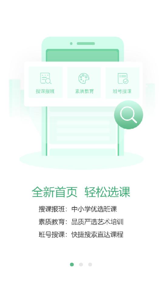 天津华英教育 V1.0.2 安卓版截图1